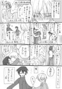 【バレてもいい】世界一初恋 (セカコイ) パロデー27