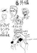 ACSA Radio☆Time 番外編一号『嫁談義』