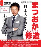 修造がニッポンをヒートアップ!!
