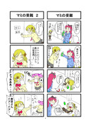 魔法少女まどか☆マギカ4コマ