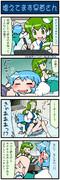 がんばれ小傘さん 381