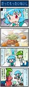 がんばれ小傘さん 382