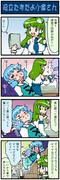 がんばれ小傘さん 384