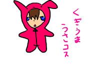 くぎうまちゃん 兎コス