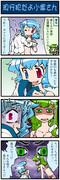 がんばれ小傘さん 385