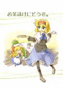 コミックマーケット81新刊表紙