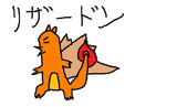 No.006 リザードン