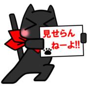見せらんねーよ!!