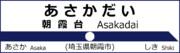 東武東上線 朝霞台駅 駅名標