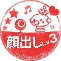 顔出し放送継続LV3