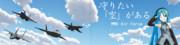 MMD空軍の広告みたいな?