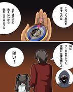 遠坂家の優美な会話