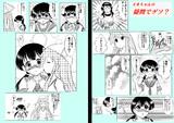 侵略イカ娘漫画「イカちゃんの疑問」