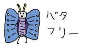 No.012 バタフリー