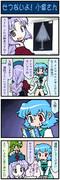 がんばれ小傘さん 388