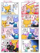 【鈴菌漫画】すごろく感覚、再スタート。【1stアクシデント編2】