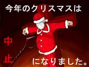 クリスマス中止のお知らせ