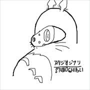 mixiの記憶スケッチでジブリのロゴ描いた
