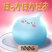 スライム肉まん+(´・ω・`)