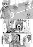 冬コミ新刊マンガサンプル 4P