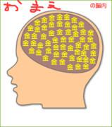 おまえ の 脳内