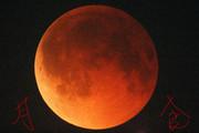 皆既月食。2011年12月10日。