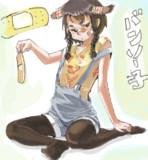 バンソー子