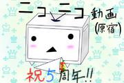 ニコニコ動画 5周年