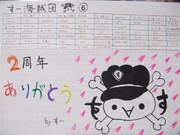 すー海賊団 No.6
