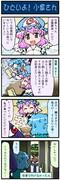 がんばれ小傘さん 393