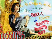 コミュニティ800人突破&誕生日おめでとう