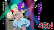gdgd妖精s次回予告(うら!!)