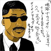 Men In Blackより Will SmithがZのモノマネをするシーン