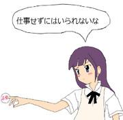 山田ァァッ!