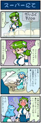がんばれ小傘さん 396