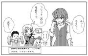ガンダムAGE 第7話  エミリー VS ユリン