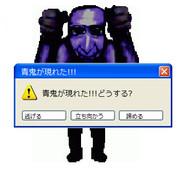 青鬼が現れた!!!
