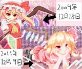 2年後・・・うーむ(っ^ω^c)