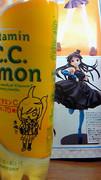 C.Cレモンに!?