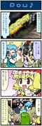 がんばれ小傘さん 398