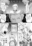 英雄王がんばる (2)