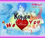 初音ミク〔オリジナル〕Kohga-WeLove You-