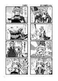 華扇ちゃんと神子ちゃんが×××する4コマ漫画です。