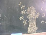 授業を止める黒板時計