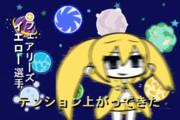 黄色応援してるはず(gifアニメ)