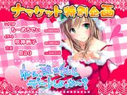 朗報☆クリスマスにデートできる!