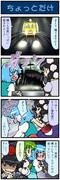 がんばれ小傘さん 404