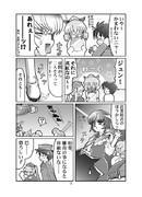 メイド戦線異常アリ!?(p05)