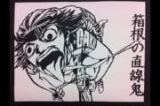 【切り絵】新開隼人(箱根の直線鬼)