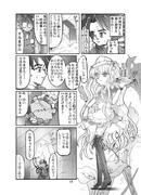 メイド戦線異常アリ!?(p11)